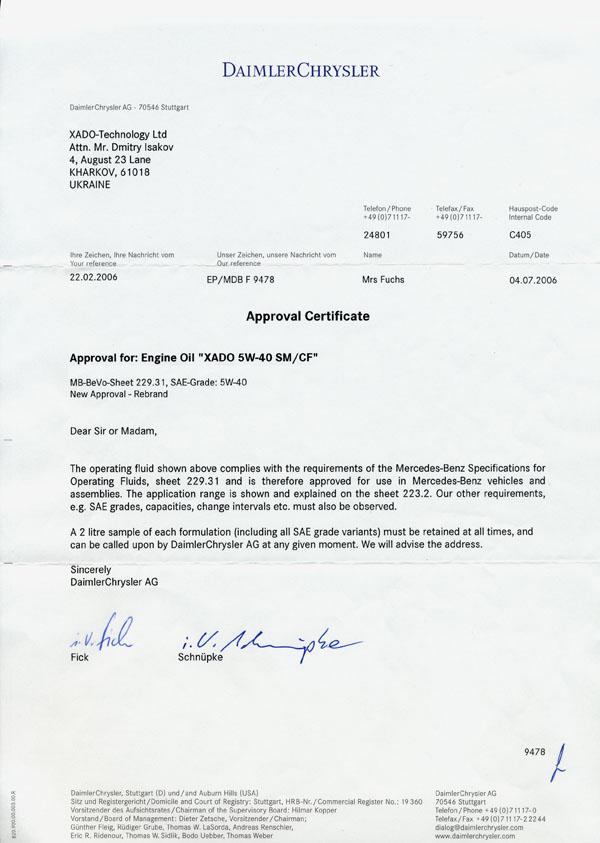 Сертификат OPEL