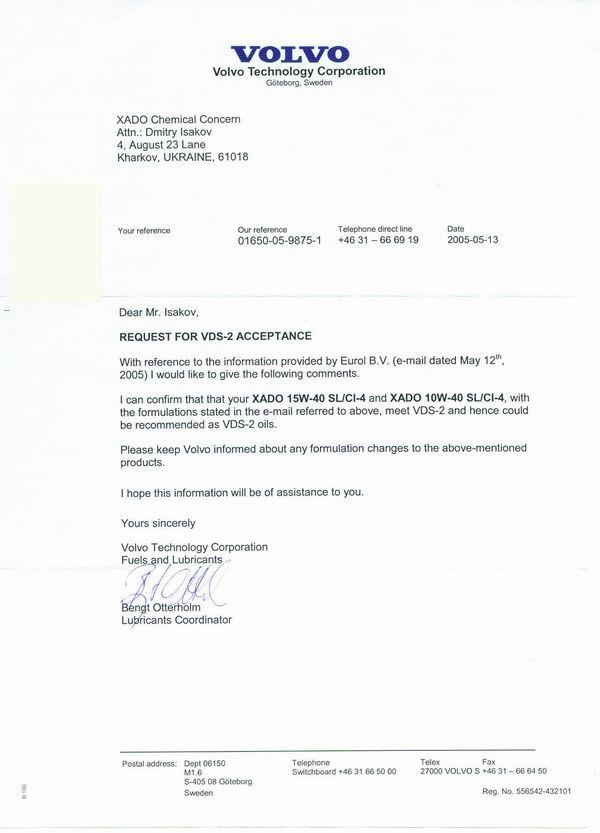 Сертификат VOLVO